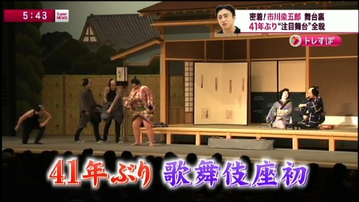 SPN歌舞伎