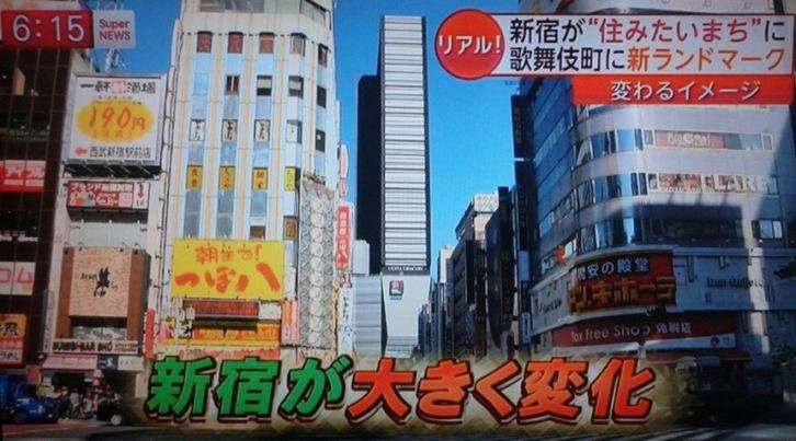 新宿画像②